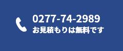 TEL:0277-74-2989